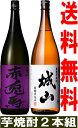 【送料無料】紫の赤兎馬・城山(黒麹) 芋焼酎25度1800ml2本セット