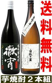 【送料無料】徹宵 白狐の宴 芋焼酎25度1800ml2本セット
