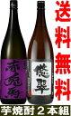送料無料 焼酎セット 紫の赤兎馬 悠翠 芋焼酎 25度 1800ml 2本 いも焼酎 焼酎 セット 飲み比べセット 1800 1.8 1.8l 1…