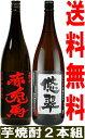 【送料無料】赤兎馬・悠翠 芋焼酎25度1800ml2本セット
