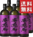 【6本箱売り】 紫の赤兎馬 25度 720mlサイズ6本セット期間限定送料無料