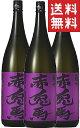 送料無料 焼酎セット 紫の赤兎馬 25度 1800ml 3本 芋焼酎いも焼酎 鹿児島県 濱田酒造 セット まとめ買い 焼酎 セット 酒 お酒 せきとば