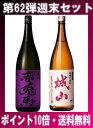 【第62弾・不定期開催の週末セット】紫の赤兎馬・城山ときまさり ※ポイント10倍・送料無料