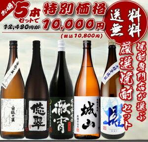 焼酎専門店自慢の飲み比べセット 送料無料 「1万円セット」 (徹宵・櫂かい・悠翠・白狐の宴・城山)※1800ml5本セットです!