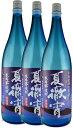 3本セット・送料無料 平成最後の夏酒・夏徹宵(なつてっしょう)芋焼酎20度1800ml