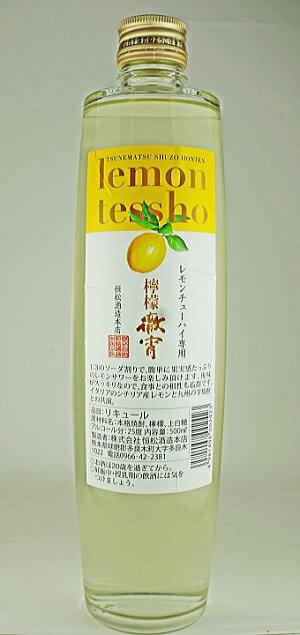 レモンチューハイ専用 檸檬徹宵(れもん) 芋焼酎仕込み 25度500ml