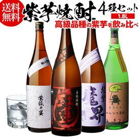 焼酎 芋焼酎 紫芋焼酎 4種 飲み比べ セット 1800ml×4本いも焼酎 1.8L 飲み比べセット ギフト プレゼント
