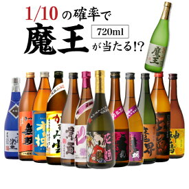 【P5倍】送料無料 芋焼酎 焼酎 セット 10セットに1個魔王が当たる!! 芋焼酎12本 飲み比べセット焼酎セット いも焼酎 魔王 720ml 4合 母の日 父の日P5倍は5/9(日)20:00〜5/16(日)1:59迄
