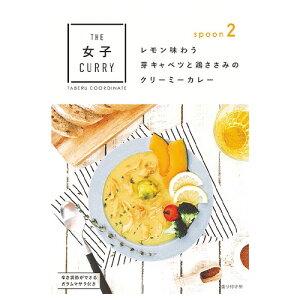 【P5倍】THE女子CURRY spoon2 レモン味わう芽キャベツと鶏ささみのクリーミーカレー カレー レトルト アイデアパッケージ 送料別 長S8/4 (木)20:00〜11(木)1:59迄