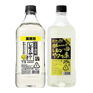 9/25限定 全品P5倍業務用 果汁たっぷり!酒屋がつくったレモンサワーの素 25度 1.8L コンク PET こだわり酒場のレモンサワーの素 40度 1.8L コンク翁酒造 サントリー リキュール 甲類 レモン サワ