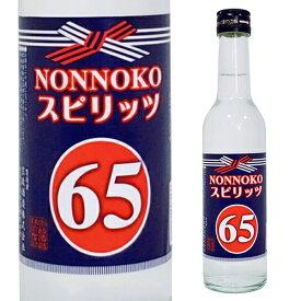 NONNOKOスピリッツ65 300ml 65度 宗政酒造 のんのこ ハイアルコール 高アルコール スピリタス代用として