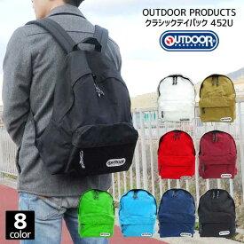OUTDOOR PRODUCTS クラシックデイパック 452u メンズ レディ-ス 紳士 婦人 ユニセックス 男女兼用 カバン 鞄 かばん バッグ デイパック バックパック シンプル シームロック seam lock プレゼント ギフト
