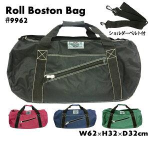 メンズ 鞄 かばん 男性 旅行 通勤 スポーツ 修学旅行 大容量 お手軽 2WAY ロールボストンバッグ #9962 ショルダーベルト付