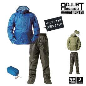 (ADJUST makku BAG IN) アジャストマック バッグイン AS-7600 (メンズ 紳士 レインコート レインウェア 雨具 上下セット レインスーツ 裾上げ ピッタリ 調整可能 通勤 通学 登山 釣り 耐久 プレゼント ギフト)