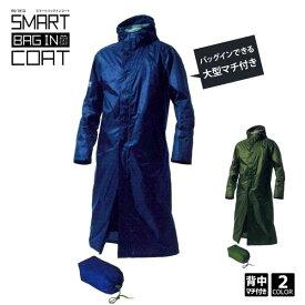 (SMART BAG IN COAT) makku マック スマートバッグインコート AS-7610 (メンズ 紳士 レインコート レインウェア 雨具 モッズ レインスーツ ピッタリ 調整可能 通勤 通学 登山 釣り 耐久 プレゼント ギフト)