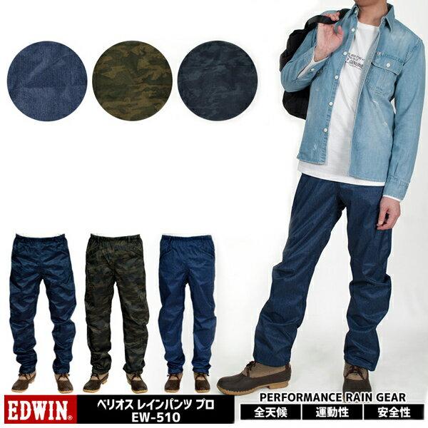 [EDWIN]べリオスレインパンツプロ M-3L(TPUラミネート)[紳士/メンズ/レインウェア/レインコート/耐水圧/防水/ストレッチ/雨具/軽量/透湿/かっぱ/リフレクター]