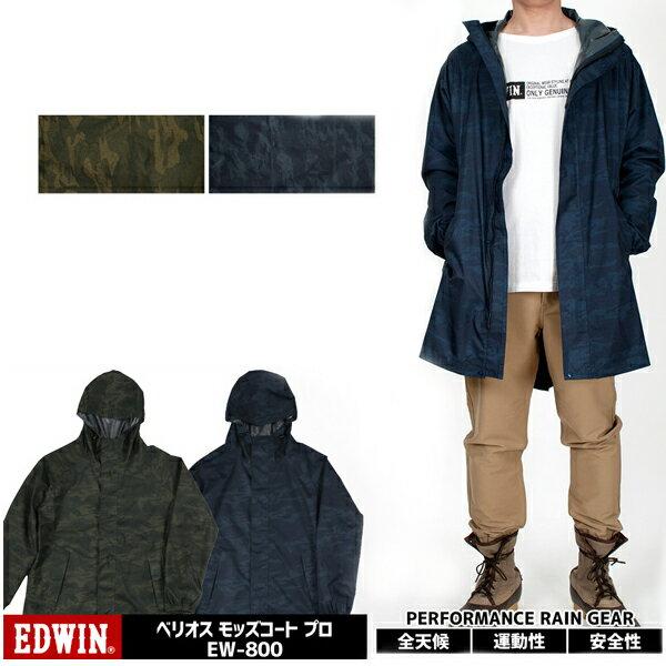[EDWIN]べリオスモッズコートプロ M-3L(TPUラミネート)[紳士/メンズ/レインウェア/レインコート/耐水圧/防水/ストレッチ/雨具/軽量/透湿/かっぱ/リフレクター]