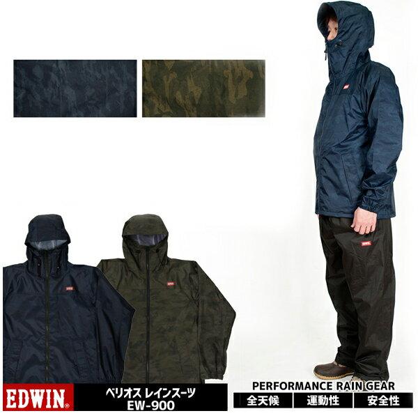 [EDWIN]べリオスレインスーツ M-4L(PVCラミネート)[紳士/メンズ/レインウェア/レインコート/耐水圧/防水/雨具/軽量/かっぱ/リフレクター]