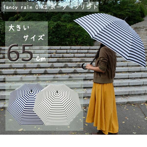 [婦人傘] fancy rain O:KS ボーダープリント 65cmジャンプ傘 [レディース/レディス/女性用/母の日/プレゼント/敬老の日/ギフト/大きい/BIG]
