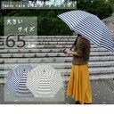 【期間限定ポイント10倍】[婦人傘] fancy rain O:KS ボーダープリント 65cmジャンプ傘 [レディース レディス 傘 女性…