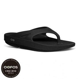 OOFOS (ウーフォス) OOriginal  (ウーリジナル)正規販売店 リカバリーサンダル ユニセックス メンズ レディース ウィメンズ サンダル ビーサン シャワーサンダル スポーツサンダル フリップ トング 5020010