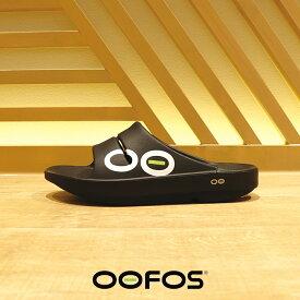 OOFOS (ウーフォス) OOahh Sport (ウーアー スポーツ)正規販売店 リカバリーサンダル ユニセックス メンズ レディース ウィメンズ サンダル ビーサン シャワーサンダル スポーツサンダル