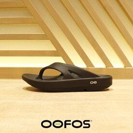 OOFOS (ウーフォス) OOriginal  (ウーリジナル)正規販売店 リカバリーサンダル ユニセックス メンズ レディース ウィメンズ サンダル ビーサン シャワーサンダル スポーツサンダル フリップ トング