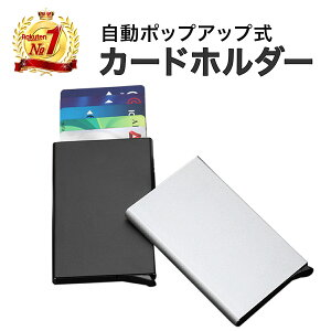 カードケース レディース スリム 薄型 メンズ スキミング防止 カード入れ  おしゃれ  縦型  アルミ 磁気防止 コンパクト スライド式