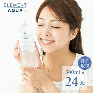 【送料無料】エレメントアクア 500ml×24本 特許取得ミネラル結晶をブレンドした究極のエイジングケア飲料水。国産天然水使用 水 ミネラルウォーター 健康 美容 サプリメント ダイエット