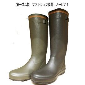 ロング&スリムのファッション長靴☆純国産第一ゴム☆「ノービア♯1【Ladies】」