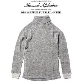 MANUAL ALPHABET (マニュアルアルファベット) BIG WAFFLE TURTLE L/S TEE ビッグワッフルタートル サーマル長袖Tシャツ H.GREY