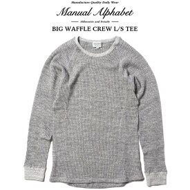 MANUAL ALPHABET (マニュアルアルファベット) BIG WAFFLE CREW L/S TEE ビッグワッフル サーマル長袖Tシャツ H.GREY