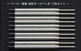 【PAR108】【PARKER/パーカー規格】ボールペン用 替え芯 油性インク 10本セットリフィル ブラック ペン先サイズ:/M(中字)【即納/宅配便・ミニゆうパケット対応】