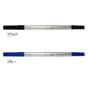 ローラーボール芯 M [黒] 0.7mm