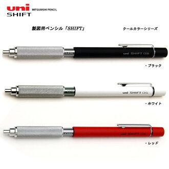 起草铅笔 SHIFT shift 键 Uni !0.5 毫米白色 / 红色和黑色酷色系列卓越的品质、 精度和功能 !