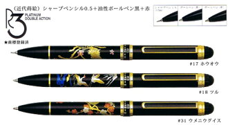 Modern Makie complex writing tools pencil + pen 2 colors MWB-5000RM