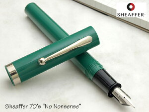 【SHEAFFER/シェーファー】超希少!70年代ノンナンセンス万年筆グリーン軽量プラスチックボディ!普段使いに最適なめらかな書き味