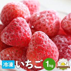 冷凍いちご 1kg!熊本県の宇城市から摘みたての新鮮な苺を冷凍しました!!ご家庭向け 加工用としてご利用ください!三角町から農家さん直送!いちご専門農家さんの自慢のイチゴをお試しください。