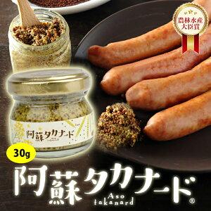 『阿蘇タカナード 30g(1瓶)』使い道いろいろ!通常のマスタードより優しい辛みと味わい!高菜の風味が活きた国産原料100%の粒入りマスタードです。阿蘇高菜漬け 辛子高菜漬け からし高菜