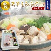 とらふぐセット(1〜2人前)熊本県天草産トラフグをお届けします!お取り寄せグルメとらふぐ鍋(てっちり・ふぐちり)唐揚げ焼きふぐなどいろいろ出来て大満足!秘伝のレシピ+おまけつき
