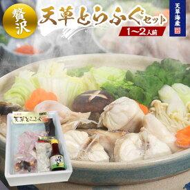とらふぐ セット(1〜2人前)熊本県天草産 トラフグをお届けします!お取り寄せ グルメ とらふぐ鍋(てっちり・ふぐちり)唐揚げ 焼きふぐなどいろいろ出来て大満足!秘伝のレシピ+おまけつき