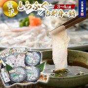 天草海産贅沢とらふぐてっさ・てっちりセット(3〜4人前)熊本県天草産トラフグをお届けします!お取り寄せグルメとらふぐ鍋(てっちり・ふぐちり)てっさ(フグ刺し・とらふぐの刺身)とひれ酒も入って大満足!秘伝のレシピ+おまけつき