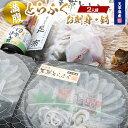 送料無料 天草海産 とらふぐてっさ・てっちり満腹セット(2人前)熊本県天草産 トラフグをお届け!お取り寄せ グルメ とらふぐ鍋(てっ…