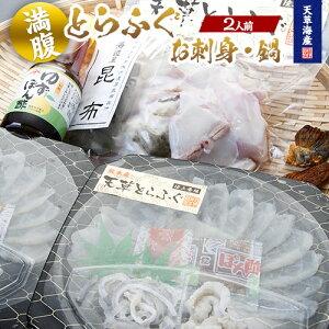 送料無料 天草海産 とらふぐてっさ・てっちり満腹セット(2人前)熊本県天草産 トラフグをお届け!お取り寄せ グルメ とらふぐ鍋(てっちり・ふぐちり)てっさ(フグ刺し・とらふぐの刺