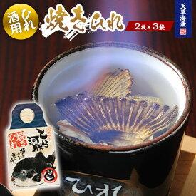 送料無料 ひれ酒(とらふぐの焼きヒレ)用 2枚×3p お酒好きの方へ、ワンランク上の楽しみ方を!!