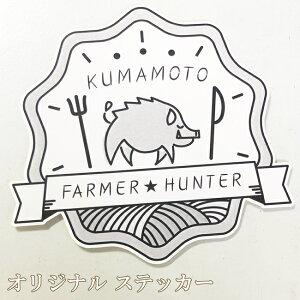 くまもと☆農家ハンター×楽天クラウドファンディング「ブロンズ支援」CF