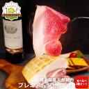 「美味しくなかったら全額保障付!」プレゼントにも!送料無料 熊本県産天然イノシシ 高級ジビエスモークハム 食べ比べ2種セット 350…