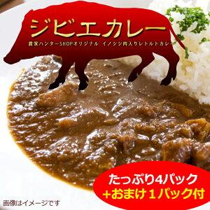 送料無料 超お得な!さらに今だけ!おまけつきで合計5パック!!低糖質・低タンパク・低カロリーで無添加!熊本県産天然ジビエカレー(1箱5パック入り) ヘルシーで旨味が濃厚なイノシシ肉