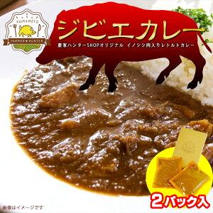 送料無料 お得な2パック入り!低糖質・低タンパク・低カロリーで無添加!熊本県産天然ジビエカレー(1箱2個入り) ヘルシーで旨味が濃厚なイノシシ肉で作った当店オリジナルカレー!お子