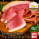 「美味しくなかったら全額保障付!」プレゼントにも!送料無料 熊本県産天然イノシシ 高級ジビエスモークハム 選べ…